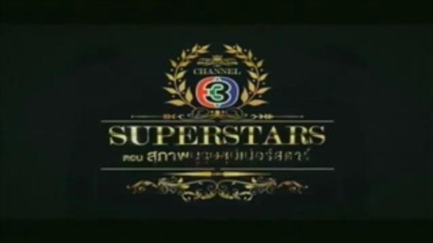 SuperStars สุภาพบุรุษจุฑาเทพ 16 ธันวาคม 2555  3/3