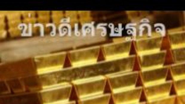 HUA SENG HENG Gold Futures: ข่าวดีเศรษฐกิจ สหรัฐ ดัน ราคาทองคำ ขึ้น 2.
