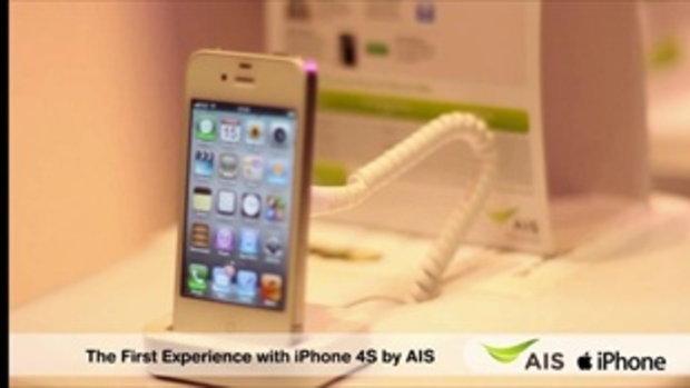 คอนเสิร์ตสุดซี๊ด AIS iPhone 4S