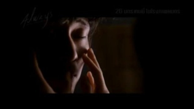 ALWAYS - Trailer ซับไทย