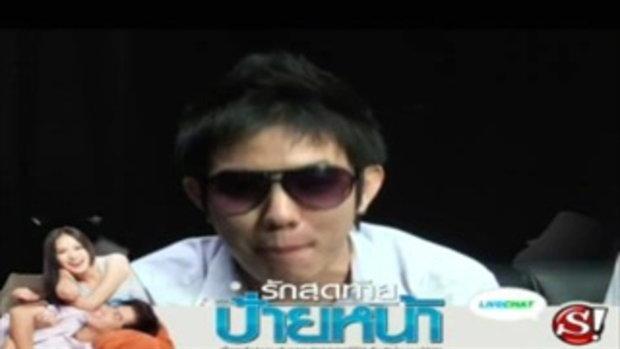 Sanook Live Chat - นักแสดง ภ.รักสุดท้ายป้ายหน้า 1/3