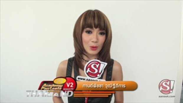 แตงโม V2 ชวนแฟนคลับมา LiveChat ที่ Sanook.com