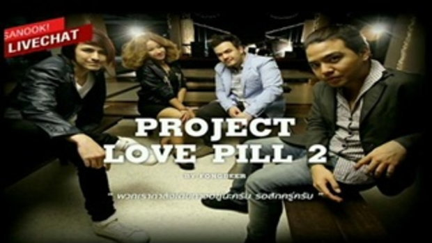 Sanook Live chat - Project Love Pill 2  1/4