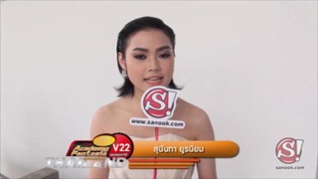 แตงไทยAF10 ชวนมา Live Chat ที่ Sanook