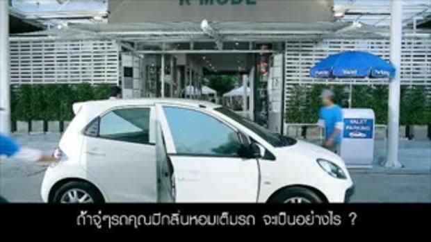 เปลี่ยนรถคุณให้หอมสดชื่น
