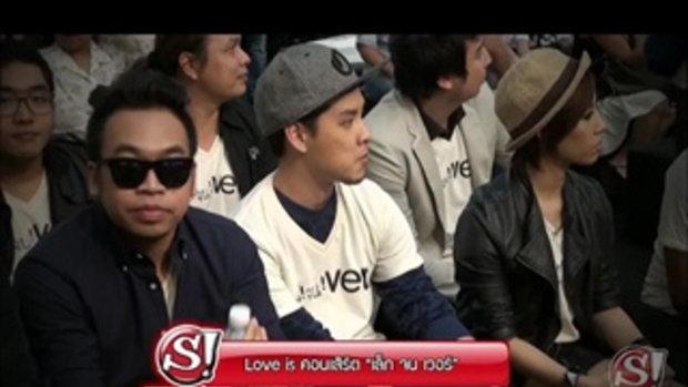 Love is คอนเสิร์ต เล็ก จน เวอร์