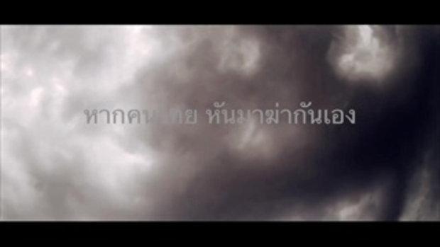 อยากให้คนไทยรักกัน อยากให้คนไทยได้ฟัง