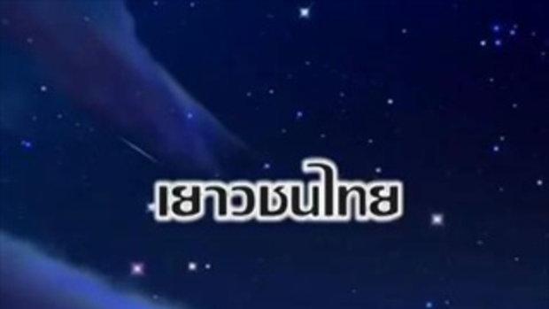 Spot : เชิญร่วมประกวด PRINCE & PRINCESS THAILAND 2014