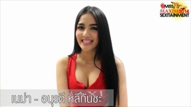 คลิปแนะนำตัว เนม่า-อนุรดี หลีกันชะ MISS MAXIM THAILAND 2014