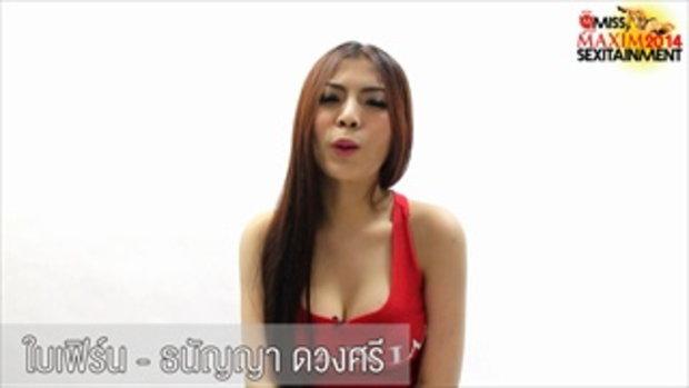คลิปแนะนำตัว ใบเฟิร์น-ธนัญญา ดวงศรี MISS MAXIM THAILAND 2014