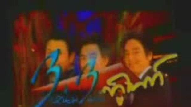 SangLaeNgao-Kam-3Num