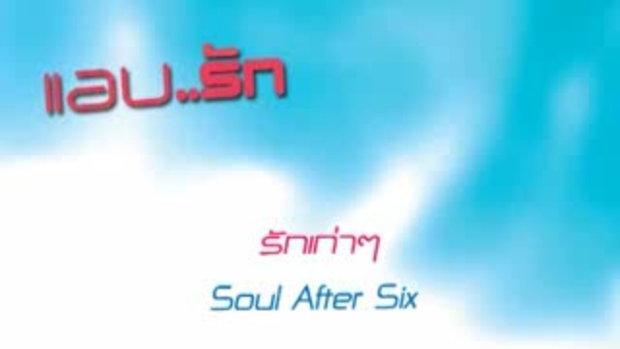 MV เพลง รักเก่าๆ : Soul After Six