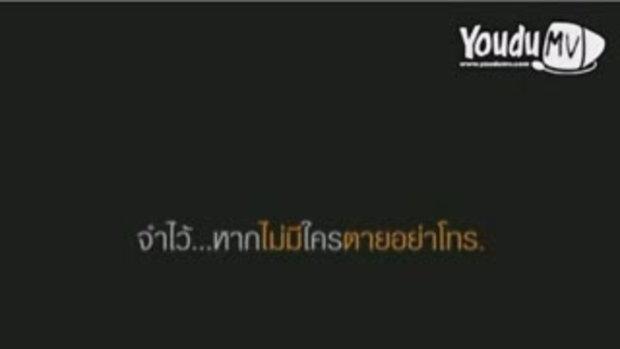 MV เพลง เบอร์นี้...ไม่มีคนของเธอ (ตอนจบ) : ปาน ธนพ