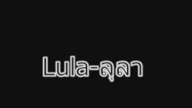 Lula in Good FM 3