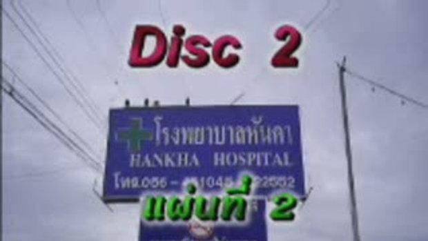 OD1_Disk2