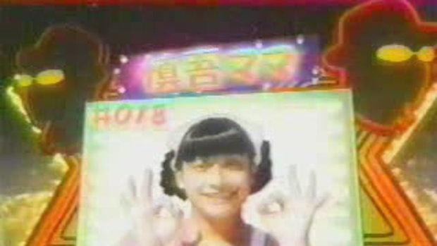Shingo Mama