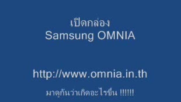แอบดู Omnia