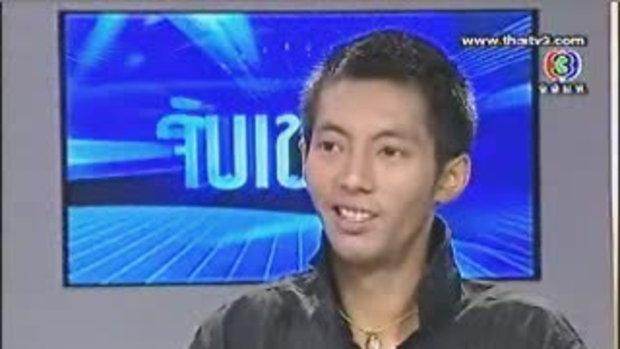 จับเข่าคุย ตอน นักฟันดาบทีมชาติไทย3