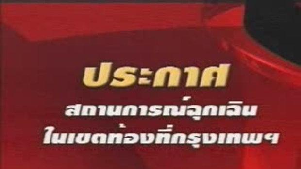 ประกาศสถานการณ์ฉุกเฉินในเขตท้องที่กรุงเทพฯ