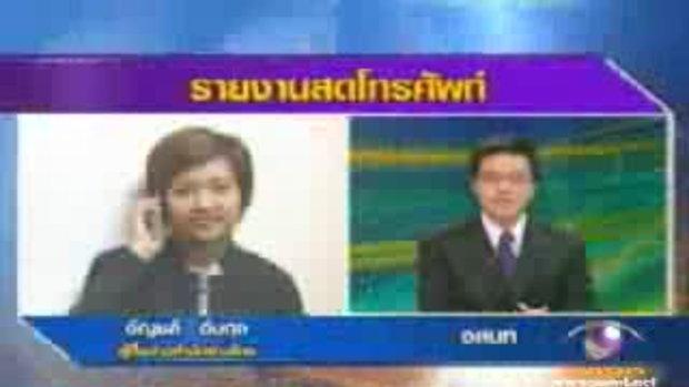 รวมใจไทยฯ มีมติร่วมรัฐบาลกับ พปช.