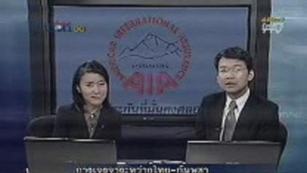 การเจรจาระหว่างไทย-กัมพูชา