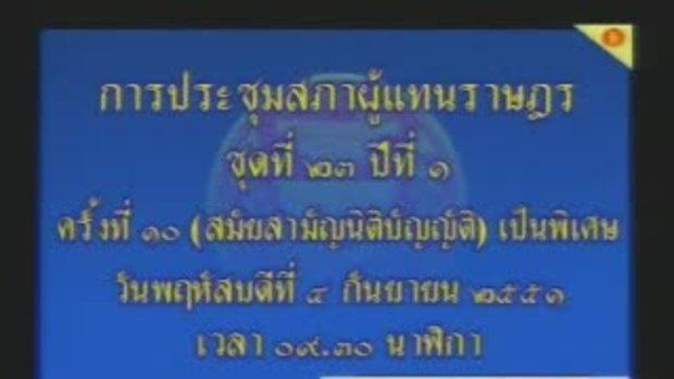 ส.ส.ดร.รัชดา ธนาดิเรกอภิปรายร่างงบประมาณปี2552 กระ