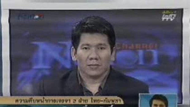 ความคืบหน้าเจรจา 2 ฝ่าย ไทย-กัมพูชา
