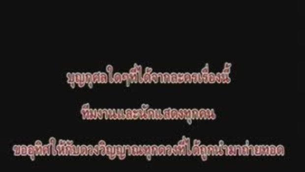 เซน สื่อรักสื่อวิญญาณ Epi.11[1/4]
