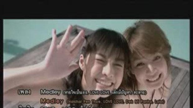 เพลง Medley(รวม) : โฟร์ มด