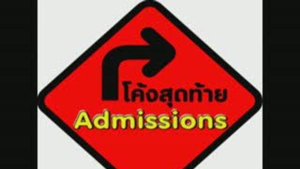 โค้งสุดท้าย Admissions