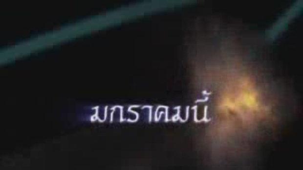 โปรโมทภาพยนตร์เดือนมกราคมเรื่อง 102 ปิดกรุงเทพปล้น