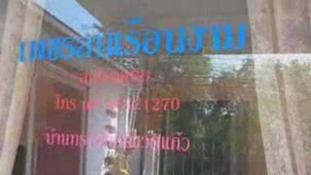 จำหน่ายบ้านไม้ทรงไทยหอยทับทิมประยุกต์