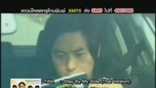 Stay By My Side (Thai Version):Artist : ต่าย