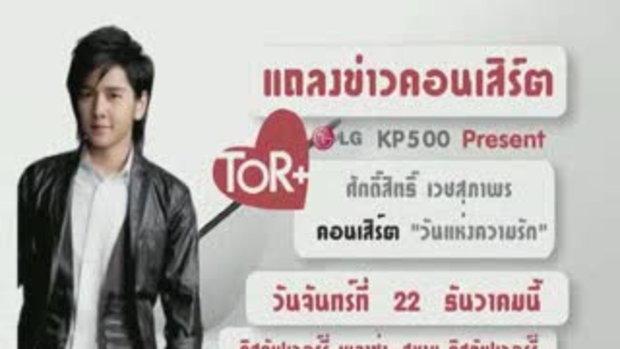 งานแถลวข่าว โต๋ คอนเสิร์ต วันแห่งความรัก #2