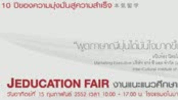 Jeducation Fair 14 - จัด 15 ก.พ 52 นี้
