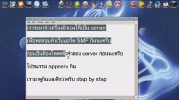 Install appserv