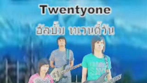 MV เพลง เส้นขนาน  อัลบั้มทเวนตี้วัน