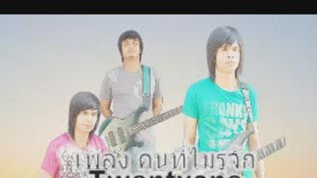 MV เพลงคนที่ไม่รู้จัก 3  อัลบั้มทเวนตี้วัน