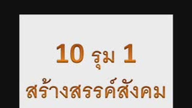 10 รุมสกรัม 1