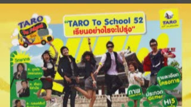 taro to school 2008