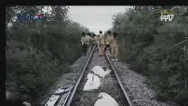 3 วัยรุ่นลองของ ถูกรถไฟทับตาย