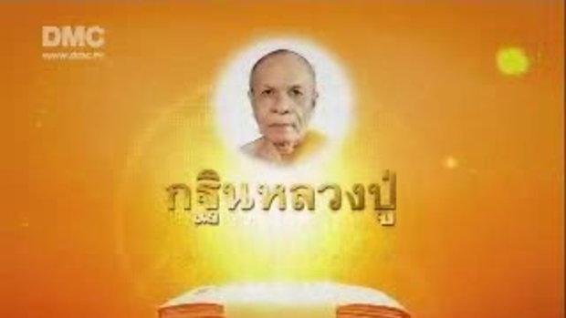 กฐินหลวงปู่ บูชาครูพระผู้ปราบมาร v.2