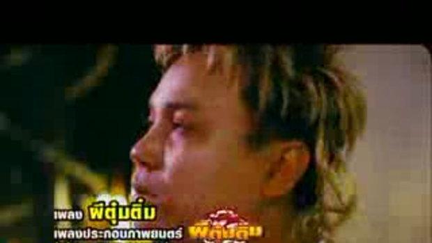 MV หนังเรื่องผีตุ๋มติ๋ม