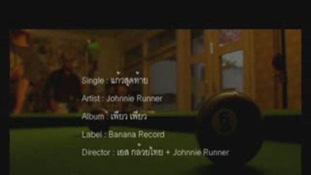 MV เพลงแก้วสุดท้าย :  Johnnie Runner