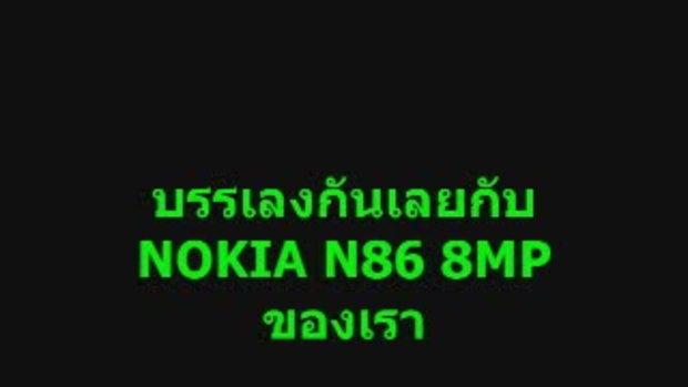 Nokia N86 8MP ตอนที่2