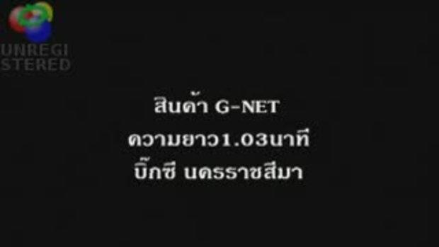 gnet: ggang บิ๊กซีโคราช