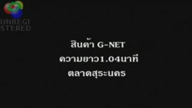 G-Net : G gang ตลาดสุระนคร