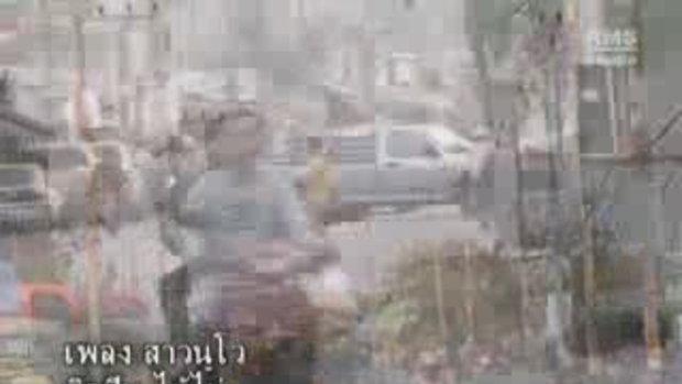 MV เพลงสาวนูโว - ไม้ไผ่
