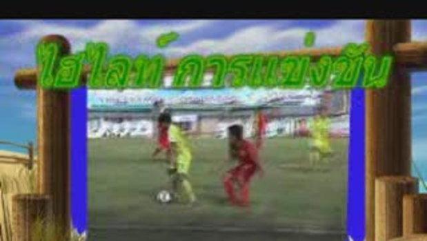 ไฮไลท์การแข่งขันฟุตบอล  สุรินทร์ 1 - 1 มุกดาหาร