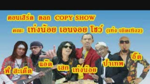 ตลก copy show ในงาน ROCK U PARTY